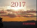 2017年元旦特別企画 「伏見・乙訓の活躍する人が選ぶ 私の今年の漢字1文字」